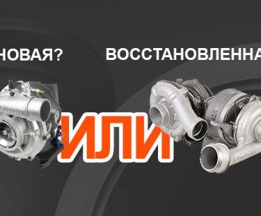 Что лучше новая или восстановленная турбина?