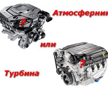 Что лучше атмосферный двигатель или мотор с турбиной