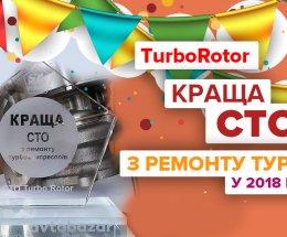 Лучшая СТО по ремонту турбокомпрессоров: TurboRotor