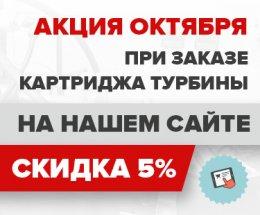Акція Жовтня: встигни замовити картридж зі знижкою!