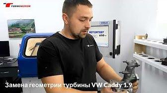 Змінна геометрія турбіни для авто: встановлення на турбіну VW Caddy 1.9