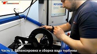 Ремонт турбины с нуля: балансировка ротора